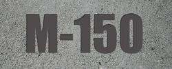 Бетон М-150 В 10 (В 12.5)